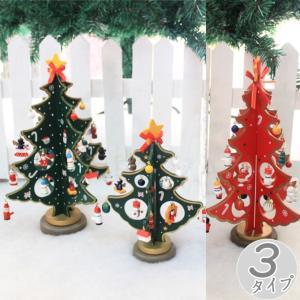 ウッドクリスマスツリー  クリスマスツリー  ミニツリー  ロヴィ ミニクリスマスツリー 可愛い木製ツリー  飾り物 インテリア 送料無料|keepy