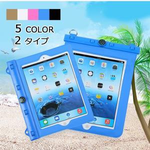2019 防水ケースミニ 防水ケース iPadカバー 防水 防滴カバー ケース pro iPad タブレット アイパッドiPad1234 iPad air air2 防水 海 お風呂 送料無料|keepy