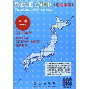数値地図 25000 (地図画像) 札幌|keiandk
