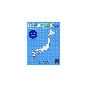 数値地図 25000 (地図画像) 長野|keiandk