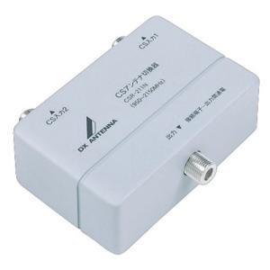 DXアンテナ 衛生信号切替器 CSR-211N|keiandk