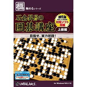 極めるシリーズ 石倉昇九段の囲碁講座 上級編 ~強化版~|keiandk