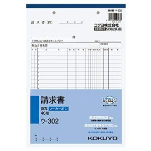 コクヨ 請求書 複写簿 ノーカーボン B5 タテ 20行 40組 ウ-302|keiandk
