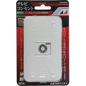 日本アンテナ テレビコンセント 壁面端子用 プレート付 4K8K対応 入力-TV間電流通過 LKEW7PSP|keiandk