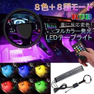 車内LEDテープライト 車フットランプ 車内デコレーションライト 音に反応 8色RGB 8種モード LED電球72個 超高輝度 防水 リモコン操作 設 keiandk