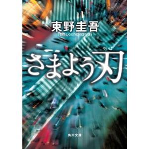 さまよう刃 - 東野 圭吾(新品本:文庫|keibunsha