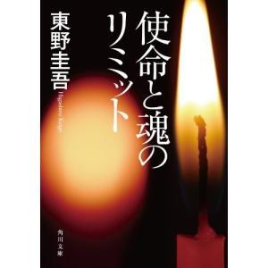 使命と魂のリミット - 東野 圭吾(新品本:文庫|keibunsha
