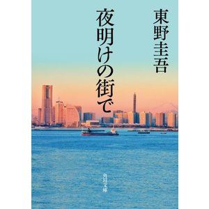 夜明けの街で - 東野 圭吾(新品本:文庫|keibunsha