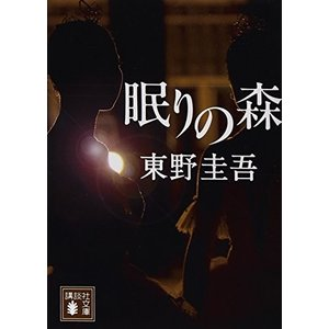眠りの森 - 東野圭吾(新品本:文庫|keibunsha