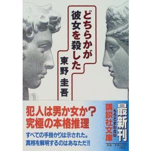 【内容情報】(「BOOK」データベースより)最愛の妹が偽装を施され殺害された。愛知県警豊橋署に勤務す...