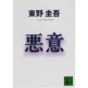 悪意 - 東野圭吾(新品本:文庫|keibunsha