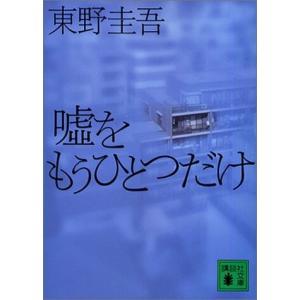 嘘をもうひとつだけ - 東野圭吾(新品本:文庫|keibunsha