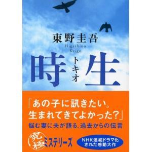 【内容情報】(「BOOK」データベースより)不治の病を患う息子に最期のときが訪れつつあるとき、宮本拓...