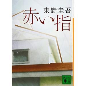 赤い指 - 東野圭吾(新品本:文庫|keibunsha