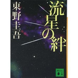 流星の絆 - 東野圭吾(新品本:文庫|keibunsha