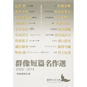 【内容情報】(出版社より)1946年10月号を創刊号とし、2016年10月号で創刊70年を迎えた文芸...