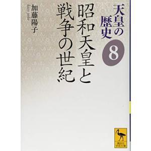 【内容情報】(出版社より)講談社創業100周年記年企画として刊行され、高い評価を得たシリーズの学術文...