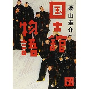 【内容情報】(出版社より)一九八一年。シティボーイになるために上京した僕が入学したのは、国士舘大学体...