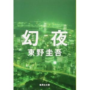 幻夜 - 東野圭吾(新品本:文庫|keibunsha