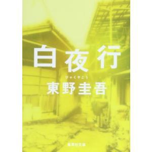 白夜行 - 東野圭吾(新品本:文庫|keibunsha