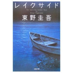 レイクサイド - 東野圭吾(新品本:文庫|keibunsha