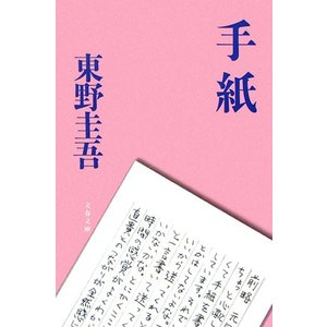 手紙 - 東野圭吾(新品本:文庫|keibunsha