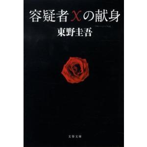 容疑者Xの献身 - 東野圭吾(新品本:文庫|keibunsha