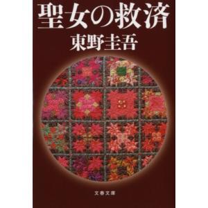 聖女の救済 - 東野圭吾(新品本:文庫|keibunsha