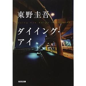 ダイイング・アイ - 東野圭吾(新品本:文庫|keibunsha