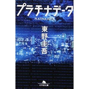プラチナデータ - 東野圭吾(新品本:文庫|keibunsha