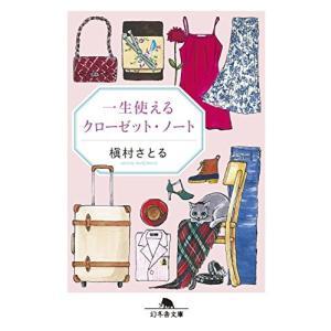 【内容情報】(「BOOK」データベースより)どの服をいくらで買ったか、どのくらい着たかの記録「おしゃ...