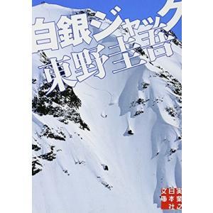 白銀ジャック - 東野圭吾(新品本:文庫|keibunsha