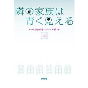 【内容情報】(出版社より)深田恭子と松山ケンイチがリアルな妊活夫婦を演じるドラマを完全ノベライズ!2...