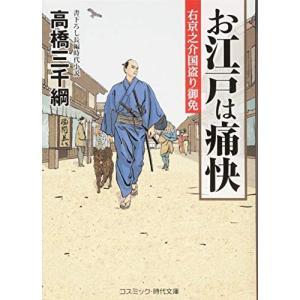 【内容情報】(「BOOK」データベースより)文化七年、若年寄の水野忠成と植村家長は、老中の座を争って...