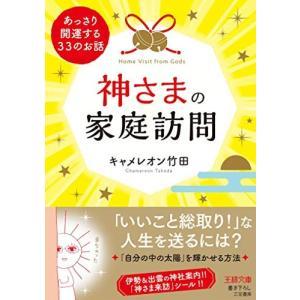 【内容情報】(出版社より)読むだけで、清々しくて、ありがたくて、超パワフルな気分になれる本!国内外の...