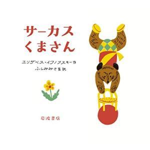 サーカスくまさん - エリザベス・イワノフスキー(新品本:児童書|keibunsha