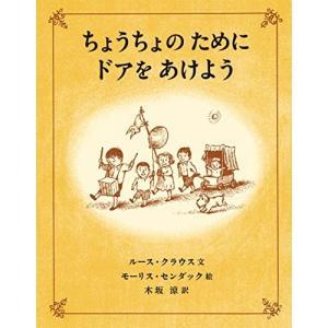 ちょうちょのためにドアをあけよう - ルース・クラウス(新品本:児童書|keibunsha