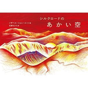 シルクロードのあかい空 - イザベル・シムレール(新品本:児童書|keibunsha
