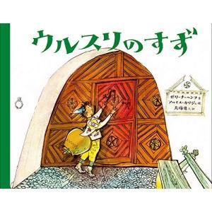 ウルスリのすず - ゼリーナ・ヘンツ(新品本:児童書|keibunsha