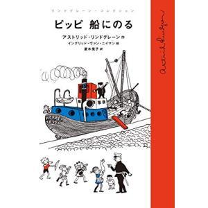 ピッピ 船にのる - アストリッド・リンドグレーン(新品本:児童書|keibunsha