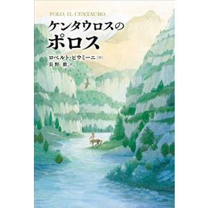 ケンタウロスのポロス - ロベルト・ピウミーニ(新品本:児童書|keibunsha
