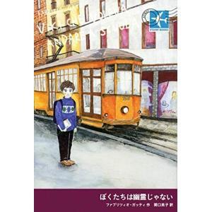 ぼくたちは幽霊じゃない - ファブリツィオ・ガッティ(新品本:児童書|keibunsha