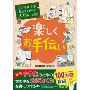 学校では教えてくれない大切なこと(19)楽しくお手伝い - 旺文社(新品本:児童書 keibunsha