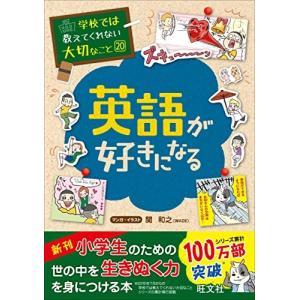 学校では教えてくれない大切なこと(20)英語が好きになる - 旺文社(新品本:児童書 keibunsha