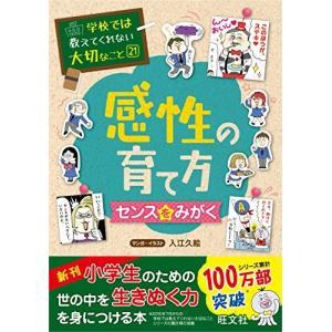 学校では教えてくれない大切なこと(21)感性の育て方~センスを - 旺文社(新品本:児童書|keibunsha