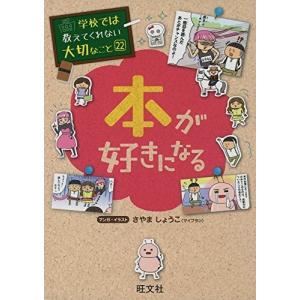 学校では教えてくれない大切なこと(22)本が好きになる - 旺文社(新品本:児童書 keibunsha