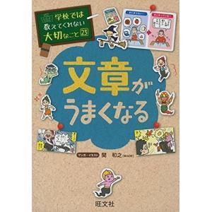 学校では教えてくれない大切なこと(23)文章がうまくなる - 旺文社(新品本:児童書 keibunsha