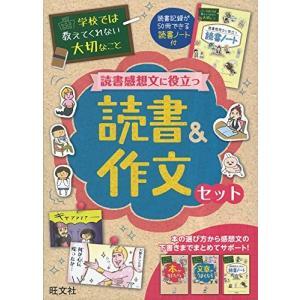 読書感想文に役立つ読書&作文セット(新品本:児童書|keibunsha