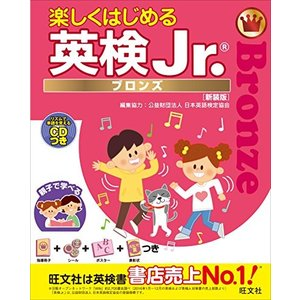 楽しくはじめる英検Jr. ブロンズ 新装版 - 旺文社(新品本:児童書|keibunsha