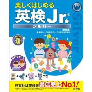 楽しくはじめる英検Jr. シルバー 新装版 - 旺文社(新品本:児童書 keibunsha